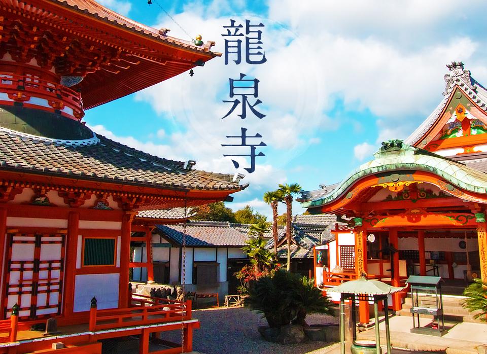 尾張四観音 龍泉寺 公式サイト