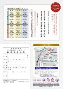 190117_ryusenji_2019_ura_B4ol-01