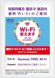 Wi-Fiの案内-01