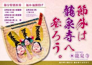 200116_ryusenji_2020_omote_B4vcs6ol-01